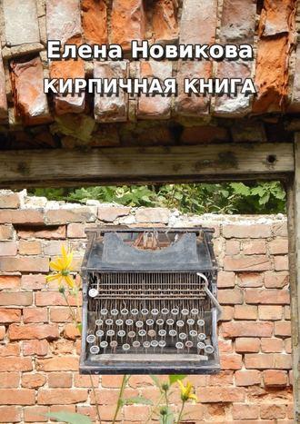 Елена Новикова, Кирпичная книга. Короткие тексты