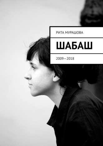 Рита Мурашова, Шабаш. 2009—2018