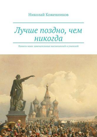 Николай Кожевников, Лучше поздно, чем никогда. Памяти моих замечательных воспитателей иучителей