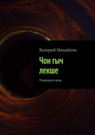 Валерий Михайлов, Чон гыч лекше. Почеламут-влак