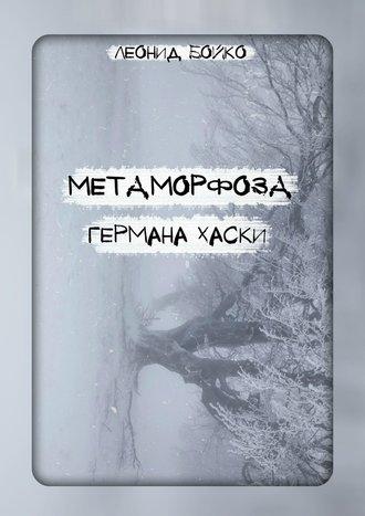 Леонид Бойко, Метаморфоза Германа Хаски. СОМНИЯ