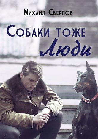 Михаил Сверлов, Собаки тоже ЛЮДИ