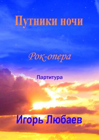 Игорь Любаев, Путники ночи. Рок-опера