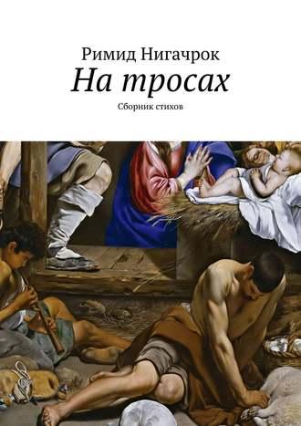 Римид Нигачрок, Натросах. Сборник стихов