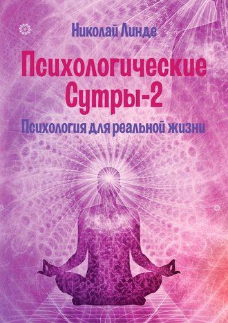 Николай Линде, Психологические сутры – 2. Психология для реальной жизни