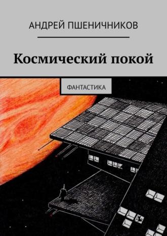 Андрей Пшеничников, Космический покой. Фантастика