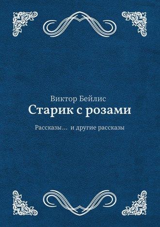 Виктор Бейлис, Старик с розами. Рассказы… и другие рассказы