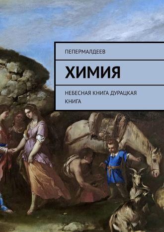 ПеПермалдеев, Химия. Небесная книга. Дурацкая книга