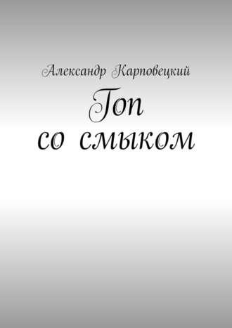 Александр Карповецкий, Гоп со смыком