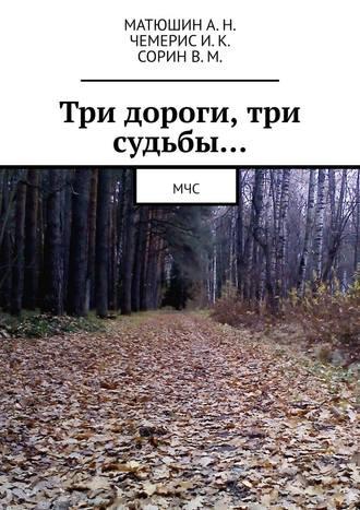 Александр Матюшин, Ирина Чемерис, Три дороги, три судьбы… МЧС