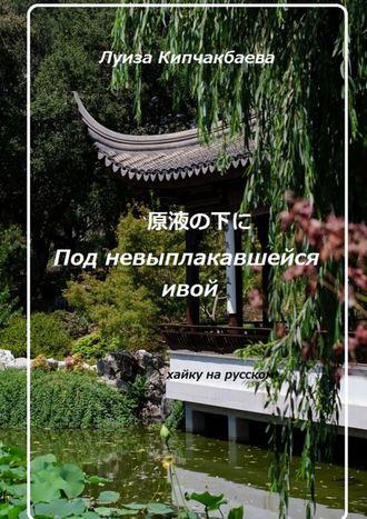 Луиза Кипчакбаева, Под невыплакавшейся ивой