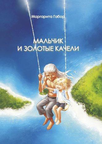 Маргарита Габор, Мальчик и Золотые качели