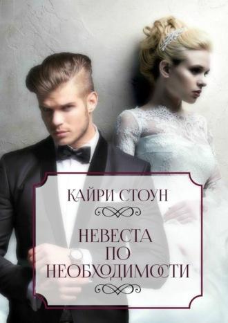 Кайри Стоун, Невеста понеобходимости