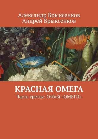 Андрей Брыксенков, Александр Брыксенков, Красная омега. Часть третья: Отбой «ОМЕГИ»