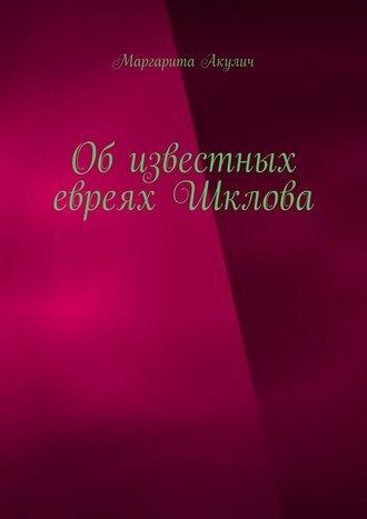 Маргарита Акулич, Об известных евреях Шклова