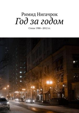 Римид Нигачрок, Год за годом. Стихи. 1988—2012гг.