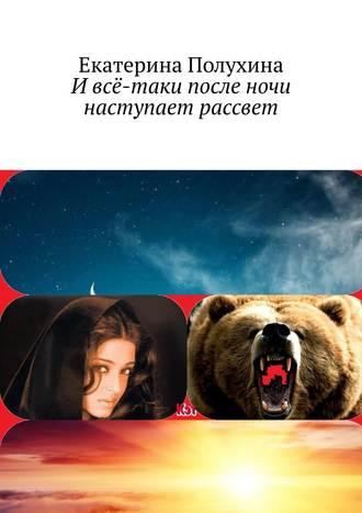 Екатерина Полухина, И всё-таки после ночи наступает рассвет. Приключенческий роман