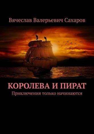 Вячеслав Сахаров, Королева и Пират. Приключения только начинаются