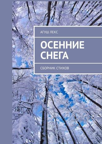 Агуш Лекс, Осенние снега. Сборник стихов