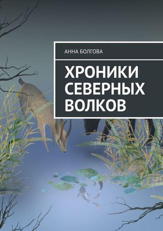 Анна Болгова, Хроники северных волков