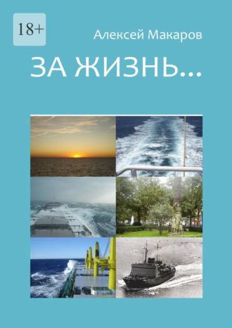 Алексей Макаров, За жизнь… Сборник рассказов. Изданиетретье(переработанноеидополненное)