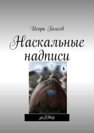 Игорь Галеев, Наскальные надписи. заГОвор
