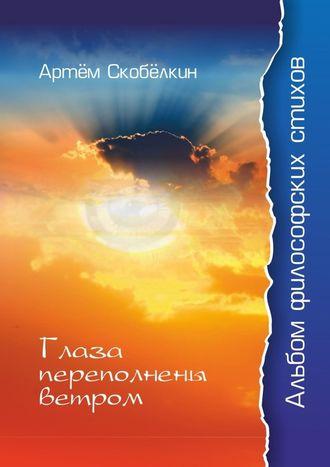 Артём Скобёлкин, Глаза переполнены ветром. Альбом философских стихов