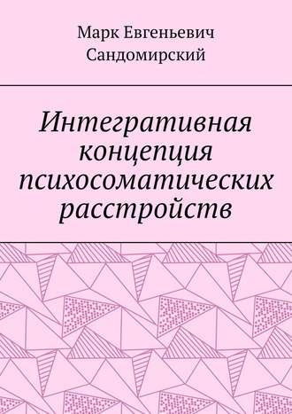 Марк Сандомирский, Интегративная концепция психосоматических расстройств