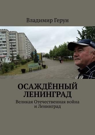 Владимир Герун, Осаждённый Ленинград. Великая Отечественная война иЛенинград