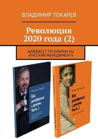 Владимир Токарев, Революция 2020года (2). Дайджест покнигам КЦ «Русский менеджмент»
