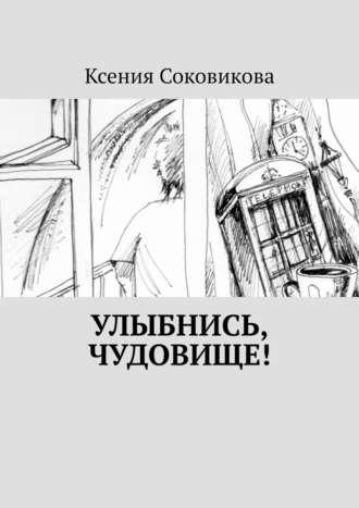 Ксения Соковикова, Улыбнись, чудовище!