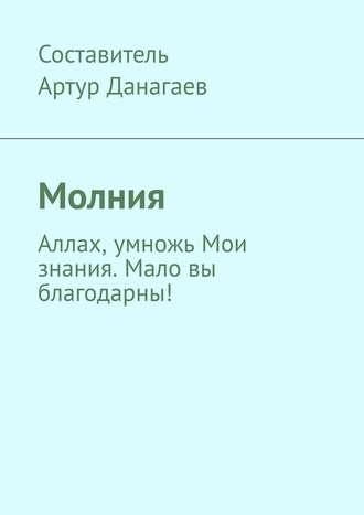 Артур Данагаев, Молния. Аллах, умножь Мои знания. Мало вы благодарны!