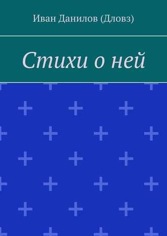 Иван Данилов (Дловз), Стихи о ней