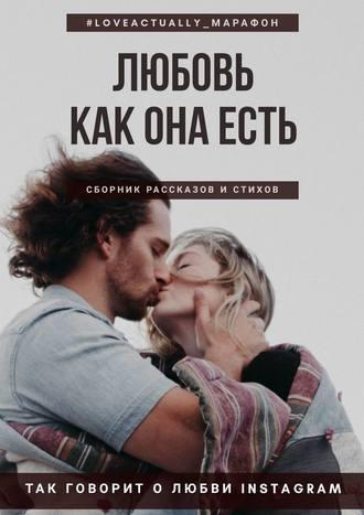 Екатерина Бордон, Любовь как она есть. Сборник рассказов и стихов