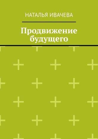 Наталья Ивачева, Продвижение будущего