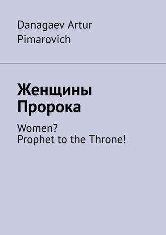 Артур Данагаев, Женщины пророка