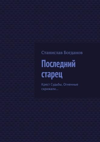 Станислав Богданов, Последний старец. Крест Судьбы, Огненные скрижали…
