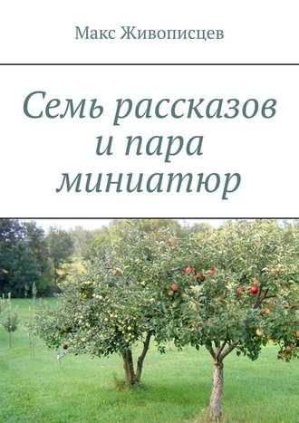 Макс Живописцев, Семь рассказов и пара миниатюр