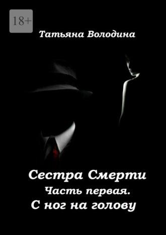 Татьяна Володина, Сестра Смерти. Часть первая. С ног на голову