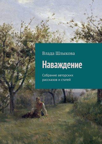 Влада Шлыкова, Наваждение. Собрание авторских рассказов истатей