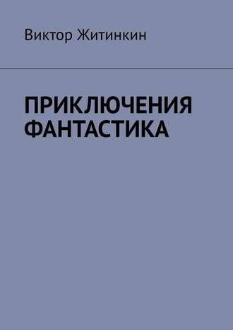 Виктор Житинкин, Приключения. Фантастика