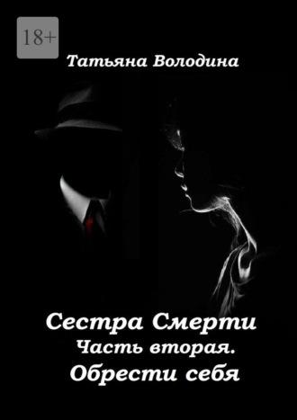 Татьяна Володина, Сестра Смерти. Часть вторая. Обрести себя