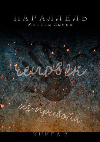 Максим Дымов, Человек из Прибойа. Книга 2