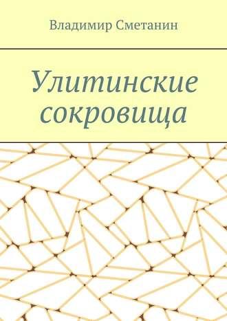 Владимир Сметанин, Улитинские сокровища