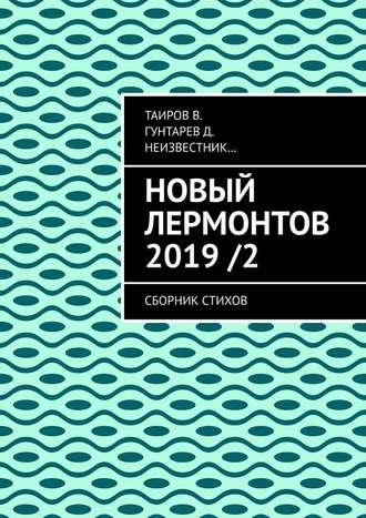 В. Таиров, Д. Гунтарев, Новый Лермонтов 2019/ 2. Сборник стихов