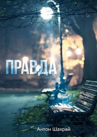 Антон Шахрай, Правда