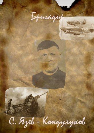 Сергей Язев-Кондулуков, Бригадир