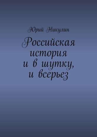 Юрий Никулин, Российская история ившутку, ивсерьез