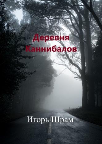 Игорь Шрам, Деревня Каннибалов. Ужасы