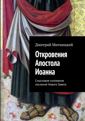 Дмитрий Митницкий, Откровения Апостола Иоанна. Смысловое изложение посланий Нового Завета